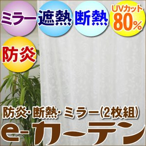 ミラーレースカーテン 防炎加工付き 遮熱 断熱 UVカット機能 既製品 巾100cm×高さ133 176 198cm丈 3サイズ 2枚組|ecurtain
