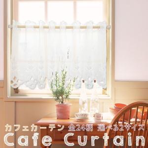 カフェカーテン 45cm カーテン エレガント モダン シンプル 小窓 出窓 目隠し インテリア お...