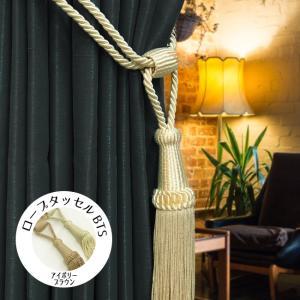 カーテンアクセサリー 伝統的なタッセル おしゃれなカーテンタッセル 房つき シックなカラーセレクト