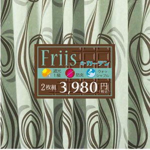 遮光カーテン 1級遮光 防炎 曲線柄 カーテン 遮光 カーテン 安い 既製品 巾100cm×高さ135 178 200cm丈 3サイズ【あす楽対応】|ecurtain