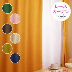 カーテン 2枚セット 巾200cm×丈100cm〜5cm刻み 1級遮光カーテン レースカーテン 遮熱 断熱 形状記憶加工 無地 全7色|ecurtain