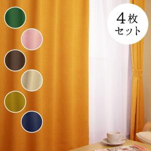 カーテン 4枚セット 巾70cm×丈100cm〜5cm刻み 1級遮光カーテン レースカーテン 遮熱 断熱 形状記憶加工 無地 全7色|ecurtain