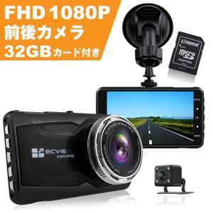 ドライブレコーダー 前後 カメラ  高画質フルHD 2microSDカード(32GB)付  日本語説明書付