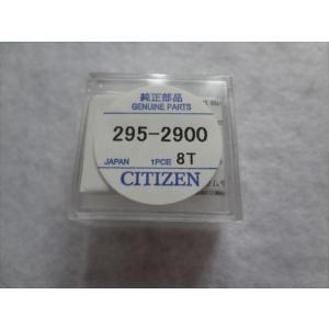 Citizen純正エコドライブ用二次電池バッテリー295-2900(MT920)|ecwide