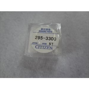Citizen純正エコドライブ用二次電池バッテリー295-3300(MT621)|ecwide