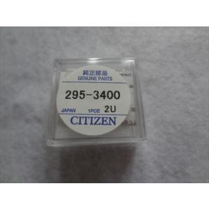 Citizen純正エコドライブ用二次電池バッテリー295-3400(MT920)|ecwide