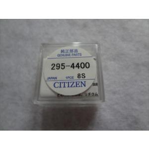 Citizen純正エコドライブ用二次電池バッテリー295-4400(MT1620)|ecwide
