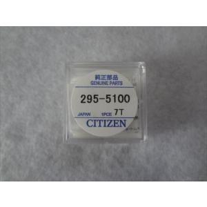 Citizenシチズン純正エコドライブ用二次電池バッテリー295-5100|ecwide
