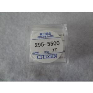 Citizenシチズン純正エコドライブ用二次電池バッテリー295-5500|ecwide