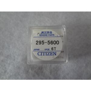 Citizen シチズン 純正 エコドライブ用 二次電池 バッテリー 295-5600 (MT920)|ecwide