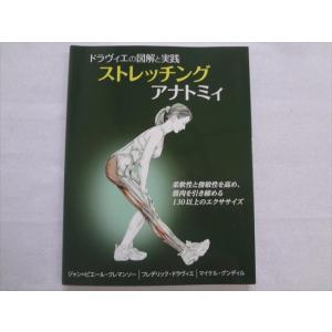ストレッチングアナトミィ 本 ドラヴィエの図解と実践 アナトミー書籍 Anatomy|ecwide