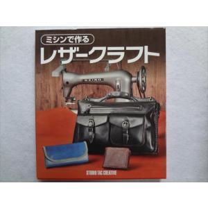 ミシンで作るレザークラフト本 ボストンバッグ財布トートバッグ,二つ折り&ロングウォレット,工業用革漉き機等 型紙|ecwide