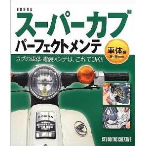 ホンダHONDAスーパーカブパーフェクトメンテ[車体編]|ecwide