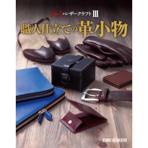 大人のレザークラフト3 職人仕立ての革小物 ベルト 財布 本...
