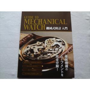 機械式時計入門の本クロノグラフ,トゥールビヨン,ムーブメント|ecwide