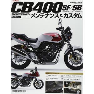 ホンダCB400SF/SB(HYPER VTEC)メンテナンス&カスタム本 送料無料|ecwide