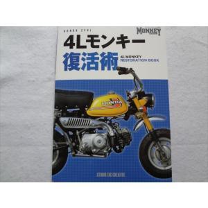 HONDA Z50J 4Lモンキー復活術バイク本 外装塗装レストア ★送料無料|ecwide