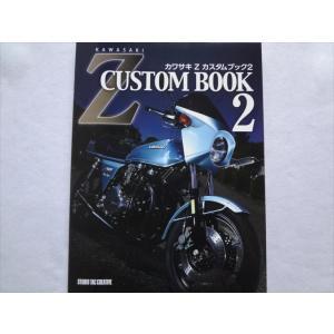 KAWASAKI カワサキ Zカスタムブック2 バイク本 CUSTOM BOOK キャブレターオーバーホール カスタムパーツ インジェクチョンチューニング ecwide