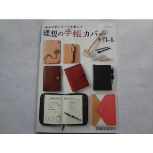 理想の手帳カバーを作る 好みの革とパーツを選んで レザー手帳ケースのレザークラフトに|ecwide