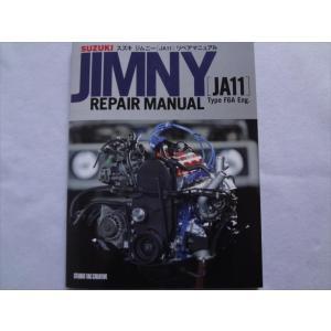 スズキ ジムニー[JA11] リペアマニュアル メンテナンス本 F6A型エンジン主要構成パーツ等 ゆうメールで送料無料|ecwide