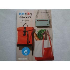 帆布と革で作るバッグ レザークラフト本 工業用ミシン,トートバッグ等|ecwide