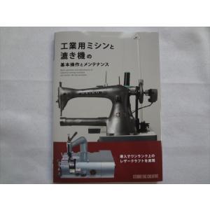 工業用ミシンと漉き機の基本操作とメンテナンス レザークラフト用の本|ecwide