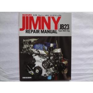 スズキ ジムニー[JB23] リペアマニュアル メンテナンス 本 K6A型エンジン トランスミッション ecwide