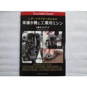 レザークラフターのための 革漉き機と工業用ミシン 上級セットアップ レザークラフト用の本 ecwide