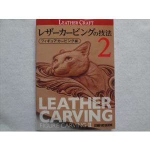レザーカービングの技法 フィギュアカービング編2 レザークラフト本 モデラを用いた毛並みの表現方法 染色方法 カット技法など ecwide
