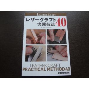 レザークラフト 実践技法40 本 「工具編」 「仕立て編」 ecwide