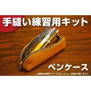 レザークラフト★ペンケース手縫い練習用キット/キャメル|ecwide