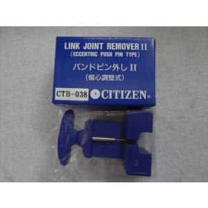Citizen 純正 ステンレスベルト 腕時計バンド ピン外し2 工具 CTB-038 送料:定形外で220円|ecwide