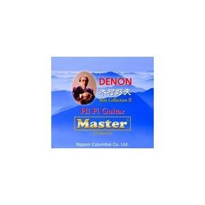 CD木村好夫Denon Hi Fi Guitar/ベストBest Collection II ecwide