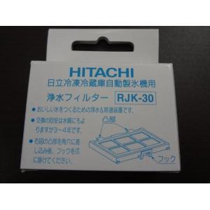 日立 純正 冷蔵庫 自動製氷用 浄水フィルター RJK-30...