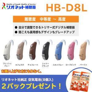 補聴器 日本製 リオネット 耳かけ型 HB-D8L デジタル コンパクト 電池式 簡単 操作の商品画像|ナビ