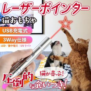 ペット用品 猫 猫用 犬 おしゃれ おもちゃ LED 猫じゃらし レーザー ポインター