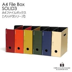 ファイルボックス A4 SOLID3 紙製 収納ボックス マガジンボックス 公式通販サイト|edc