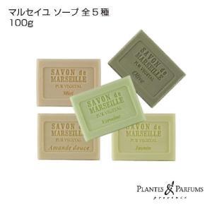 マルセイユソープ100g 石鹸 プレゼント 女性 プランツ&パルファム 公式通販サイト