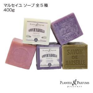 マルセイユソープ400g 石鹸 プレゼント 女性 プランツ&パルファム 公式通販サイト