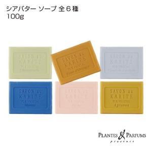 シアバターソープ100g 石鹸 プレゼント 女性 プランツ&パルファム 公式通販サイト edc