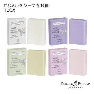 ロバミルクソープ100g 石鹸 プレゼント 女性 プランツ&パルファム 公式通販サイト edc