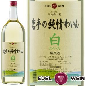 エーデルワイン 岩手の純情わいん 白 ワイン 白ワイン|edelwein