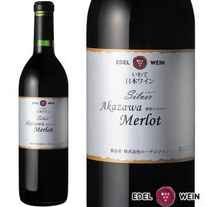 エーデルワイン シルバー 赤沢メルロー 赤ワイン 辛口 ミディアムボディ|edelwein