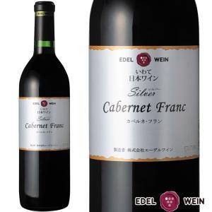 エーデルワイン シルバー カベルネ・フラン 赤ワイン 辛口 ミディアムボディ|edelwein