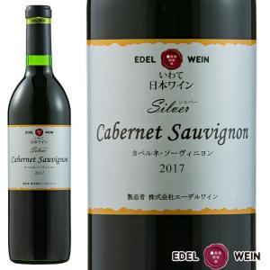 エーデルワイン シルバー カベルネ・ソーヴィニヨン 赤ワイン 辛口 ミディアムボディ|edelwein