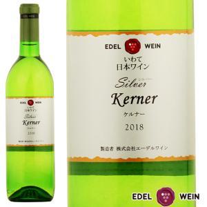 エーデルワイン ケルナー 2018 白ワイン 辛口|edelwein