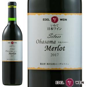エーデルワイン シルバー 大迫メルロー 赤ワイン 辛口 ミディアムボディ|edelwein