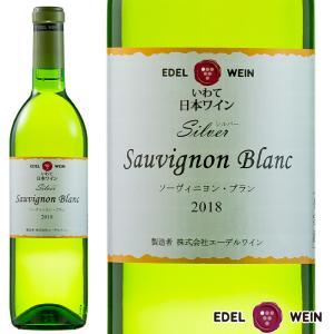 エーデルワイン シルバー ソーヴィニヨン・ブラン 白ワイン 辛口|edelwein