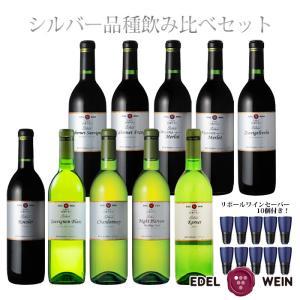 送料無料 エーデルワイン シルバー全品種セット ワインセット 10本セット|edelwein
