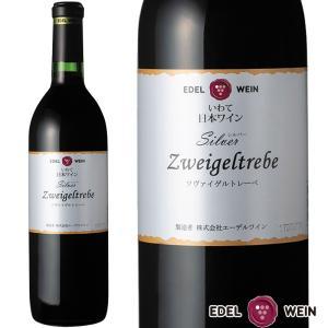 エーデルワイン シルバー ツヴァイゲルトレーベ 2018 赤ワイン 辛口 ミディアムボディ|edelwein
